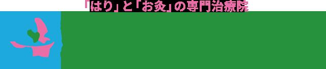 「はり」と「お灸」の専門治療院 誠療庵